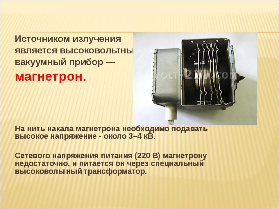 Источником излучения является высоковольтный вакуумный прибор — магнетрон. На...