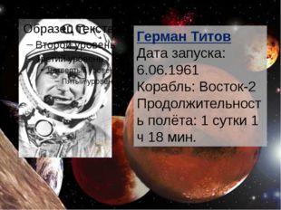 Герман Титов Дата запуска: 6.06.1961 Корабль: Восток-2 Продолжительность пол