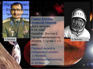 П.Беляев А.Леонов Павел Беляев Алексей Леонов Дата запуска: 8.03.1965 Корабл