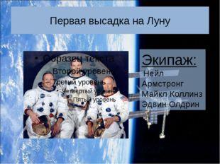 Первая высадка на Луну Экипаж: Нейл Армстронг Майкл Коллинз Эдвин Олдрин