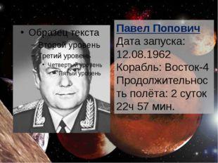Павел Попович Дата запуска: 12.08.1962 Корабль: Восток-4 Продолжительность п