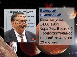 Валерий Быковский Дата запуска: 14.06.1963 Корабль: Восток-5 Продолжительнос