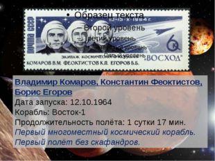 Владимир Комаров, Константин Феоктистов, Борис Егоров Дата запуска: 12.10.19