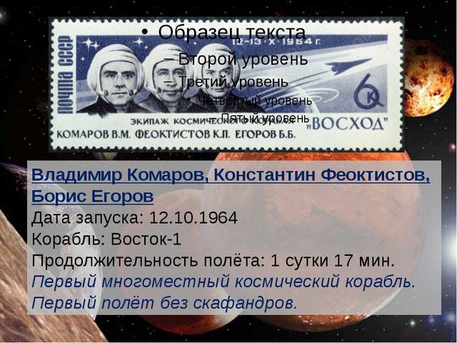 Владимир Комаров, Константин Феоктистов, Борис Егоров Дата запуска: 12.10.19...