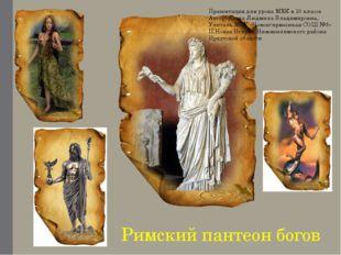 Римский пантеон богов Презентация для урока МХК в 10 классе Автор: Кроха Людм
