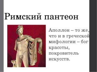 Римский пантеон Аполлон – то же, что и в греческой мифологии – бог красоты, п
