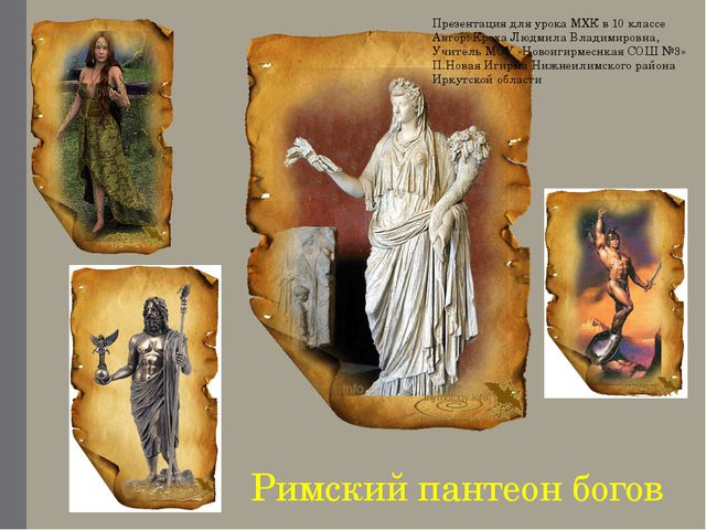 Римский пантеон богов Презентация для урока МХК в 10 классе Автор: Кроха Людм...