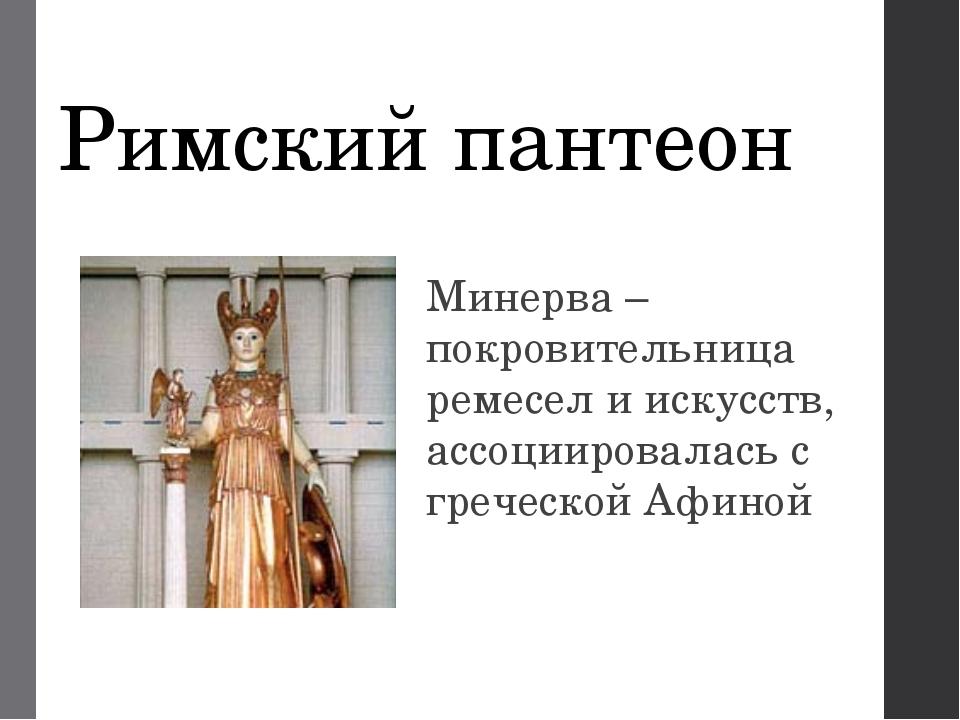 Римский пантеон Минерва – покровительница ремесел и искусств, ассоциировалась...