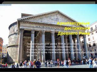 Архитектурные достижения Древнего Рима Презентация для урока МХК в 10 классе