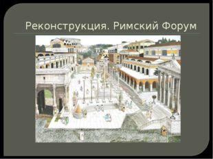 Реконструкция. Римский Форум