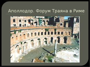 Аполлодор. Форум Траяна в Риме