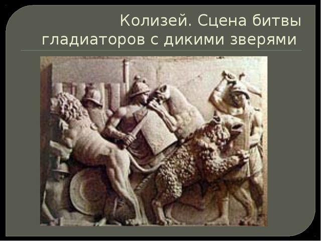 Колизей. Сцена битвы гладиаторов с дикими зверями