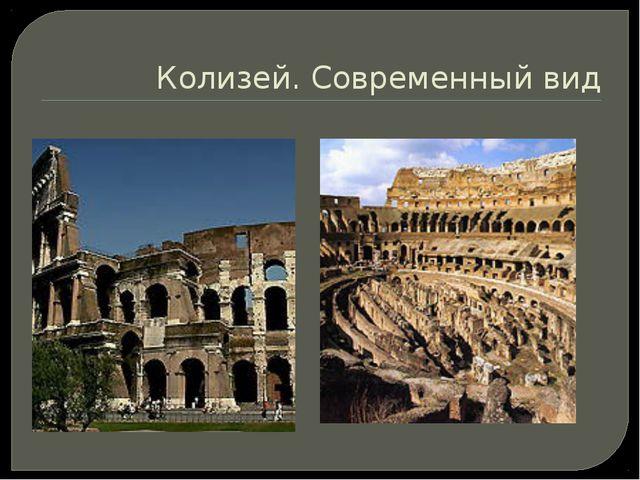 Колизей. Современный вид