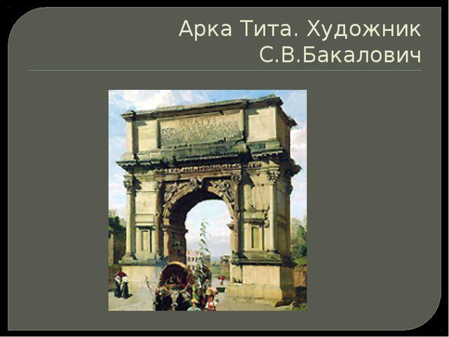Арка Тита. Художник С.В.Бакалович