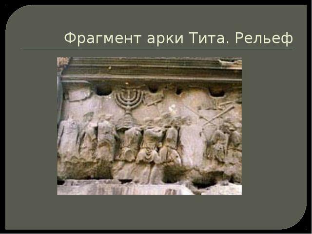 Фрагмент арки Тита. Рельеф