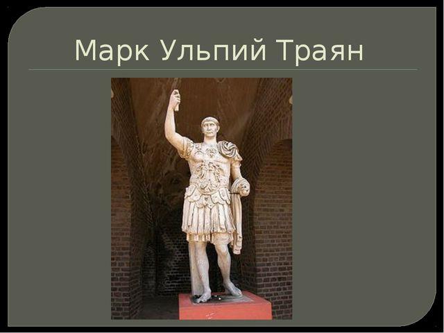 Марк Ульпий Траян