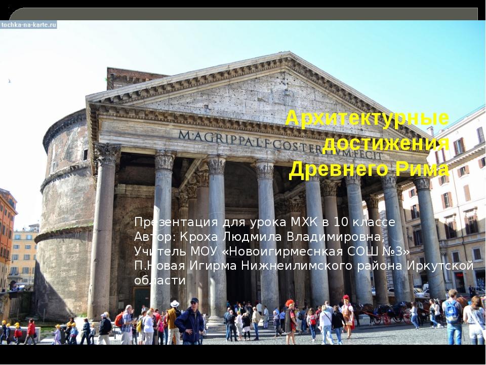 Архитектурные достижения Древнего Рима Презентация для урока МХК в 10 классе...