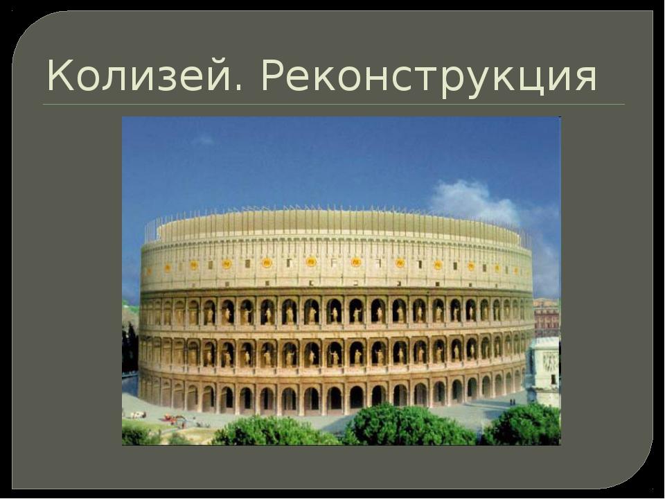 Колизей. Реконструкция