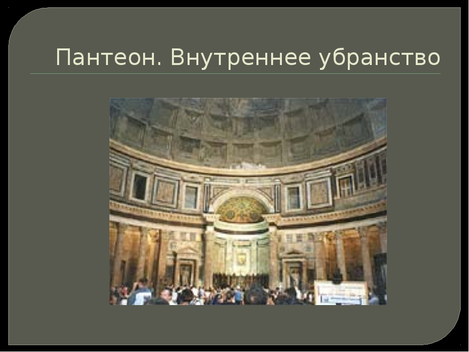 Пантеон. Внутреннее убранство