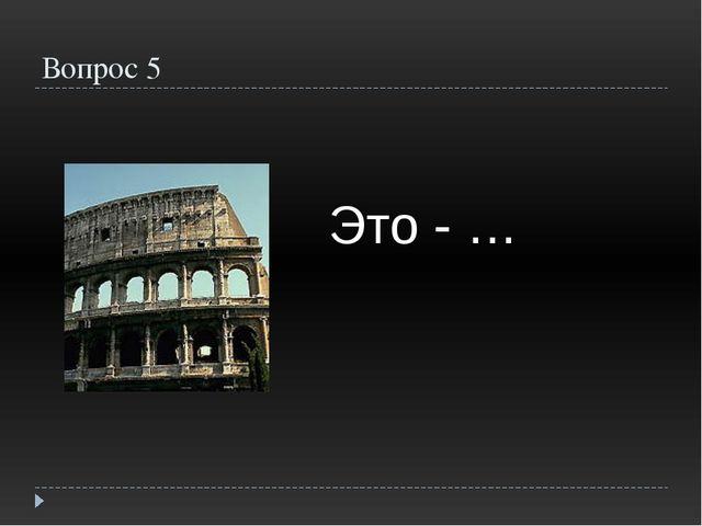 Вопрос 5 Это - …
