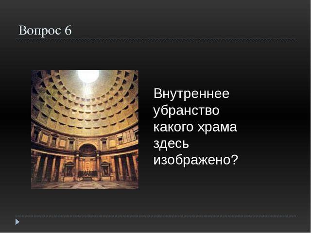 Вопрос 6 Внутреннее убранство какого храма здесь изображено?