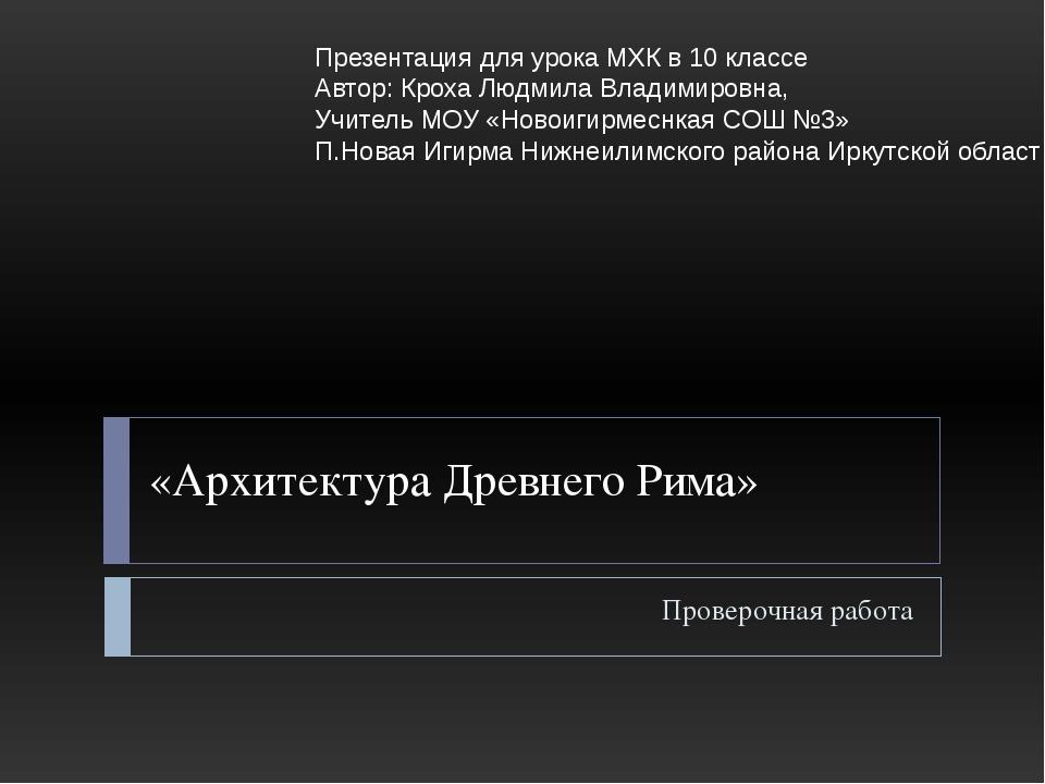 «Архитектура Древнего Рима» Проверочная работа Презентация для урока МХК в 10...