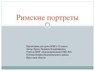 Римские портреты Презентация для урока МХК в 10 классе Автор: Кроха Людмила В