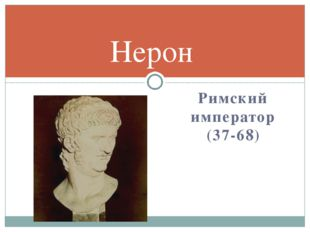 Римский император (37-68) Нерон