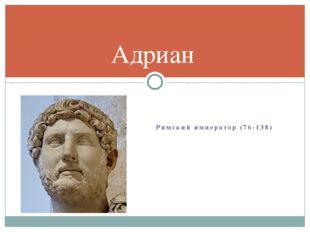 Римский император (76-138) Адриан