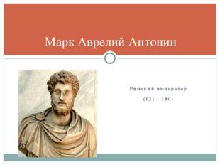 Римский император (121 - 180) Марк Аврелий Антонин