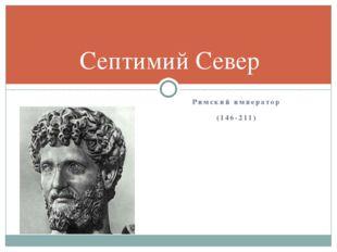 Римский император (146-211) Септимий Север