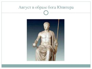 Август в образе бога Юпитера