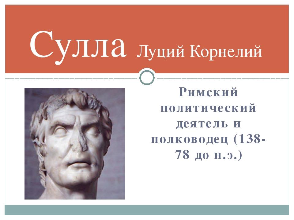 Римский политический деятель и полководец (138-78 до н.э.) Сулла Луций Корнелий