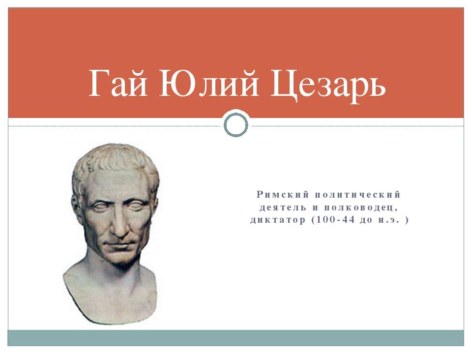 Римский политический деятель и полководец, диктатор (100-44 до н.э. ) Гай Юли...
