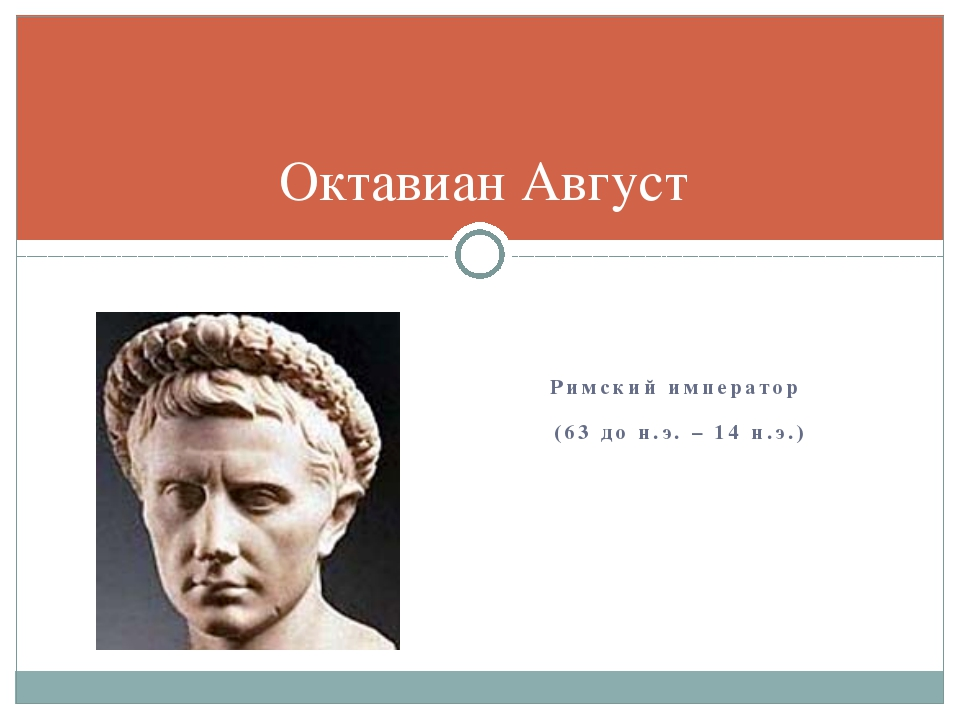 Римский император (63 до н.э. – 14 н.э.) Октавиан Август