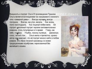 Внешность и ПОРТРЕТ Ольги Внешность и портрет Ольги В произведении Пушкина Ол