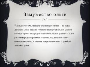 Замужество ольги Замужество Ольги После трагической гибели — из-за нее — Ленс