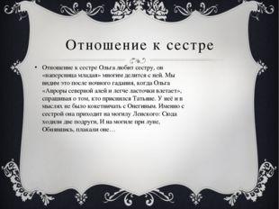 Отношение к сестре Отношение к сестре Ольга любит сестру, он «наперсница млад