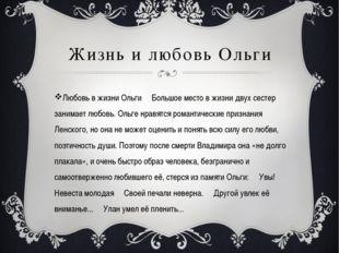 Жизнь и любовь Ольги Любовь в жизни Ольги Большое место в жизни двух сест