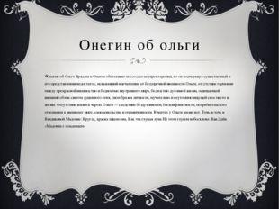 Онегин об ольги Онегин об Ольге Вряд ли и Онегин объективно воссоздал портрет