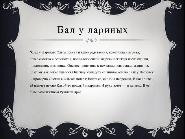 Бал у лариных Бал у Лариных Ольга проста и непосредственна, кокетлива и игрив...