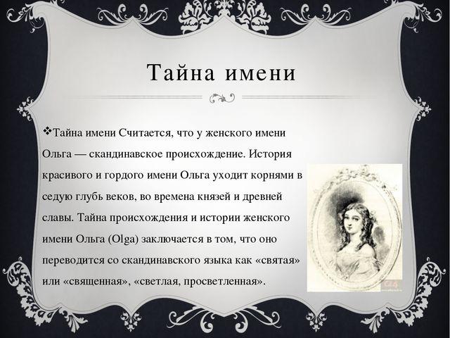 Тайна имени Тайна имени Считается, что у женского имени Ольга — скандинавское...