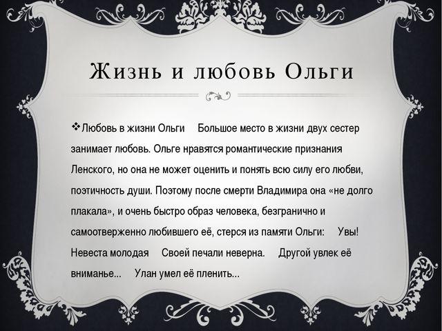 Жизнь и любовь Ольги Любовь в жизни Ольги Большое место в жизни двух сест...