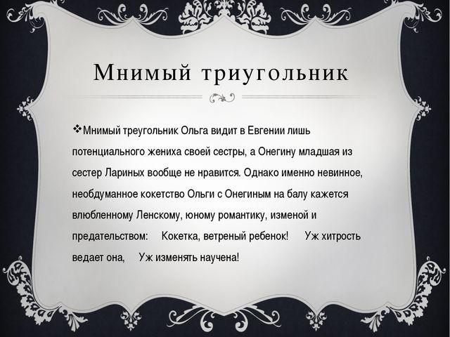 Мнимый триугольник Мнимый треугольник Ольга видит в Евгении лишь потенциально...