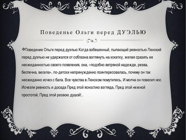 Поведенье Ольги перед ДУЭЛЬЮ Поведение Ольги перед дуэлью Когда взбешенный, п...