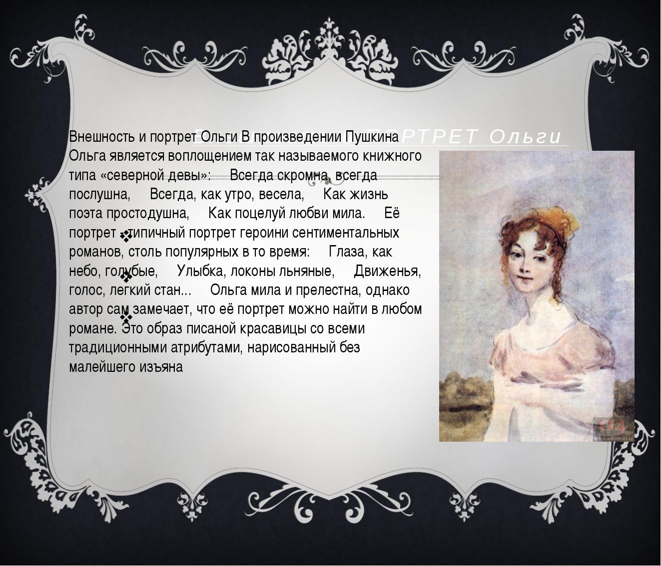 Внешность и ПОРТРЕТ Ольги Внешность и портрет Ольги В произведении Пушкина Ол...
