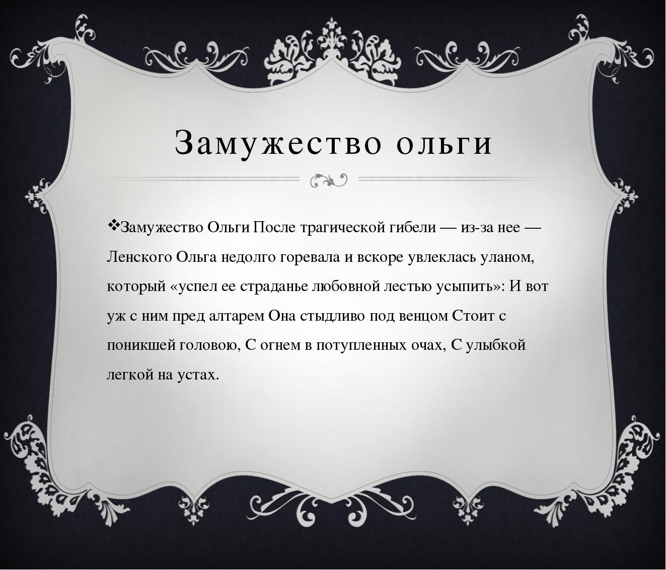 Замужество ольги Замужество Ольги После трагической гибели — из-за нее — Ленс...