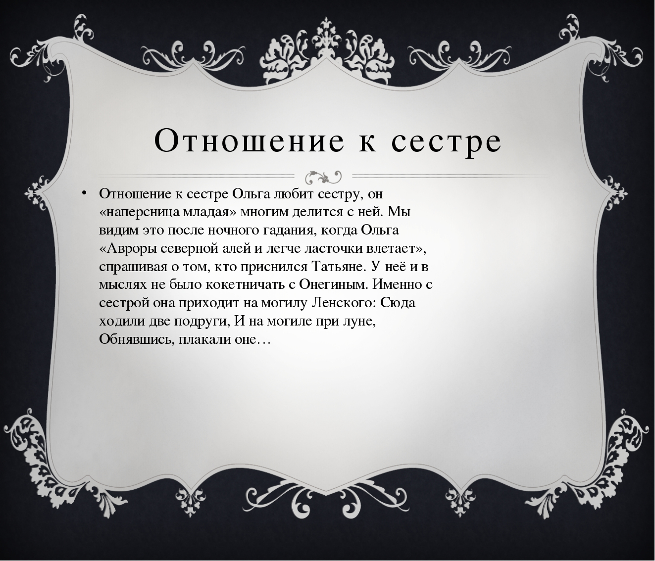 Отношение к сестре Отношение к сестре Ольга любит сестру, он «наперсница млад...