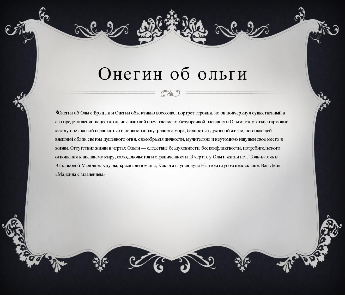 Онегин об ольги Онегин об Ольге Вряд ли и Онегин объективно воссоздал портрет...