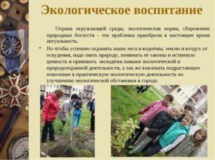 Экологическое воспитание Охрана окружающей среды, экологическая норма, сбереж